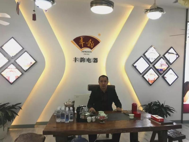 热烈祝贺!丰韵电器河南郑州旗舰店盛大开业!